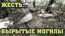 Вырыты все могилы на старинном кладбище. Кто и зачем