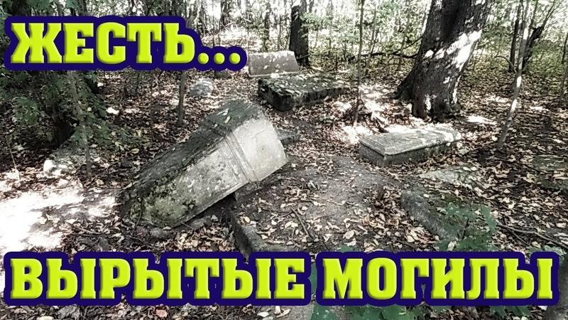 Вырыты все могилы на старинном кладбище. Кто и зачем?