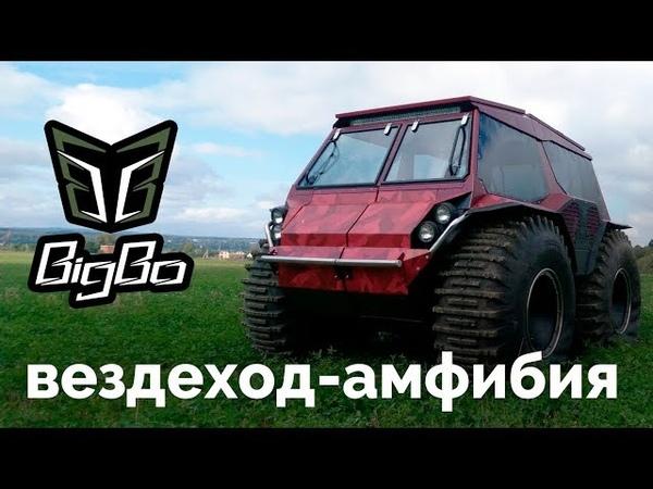 BigBo | Вездеход амфибия, бортоповоротный снегоболотоход на шинах низкого давления
