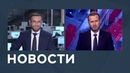 Новости от 19 02 2019 с Дмитрием Новиковым и Денисом Малининым