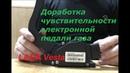 ЛАДА ВЕСТА РЕГУЛИРОВКА ЧУВСТВИТЕЛЬНОСТИ ЭЛЕКТРОННОЙ ПЕДАЛИ ГАЗА (Е газ)
