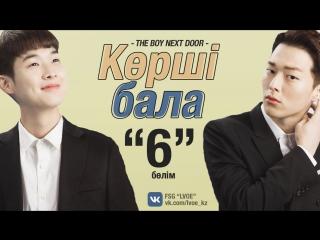 [6-бөлім] Көрші бала   The Boy Next Door [kaz_sub]