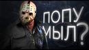 МАНЬЯК СНИМАЕТ ПОРНО - Dead by Daylight Монтаж