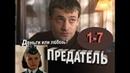 Отличный, русский триллер, дилема, деньги или любовь? Фильм, ПРЕДАТЕЛЬ,серии 1-7, криминал,детектив
