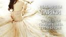Ведьмины Байки-6: Свадебное платье кремового цвета/Платье цвета крем-брюле