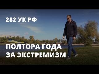 Юный балаковец отсидел в тюрьме за экстремизм по 282 УК РФ
