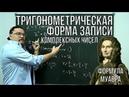 Комплексные числа Тригонометрическая форма Формула Муавра Ботай со мной 040 Борис Трушин