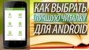 Лучшая читалка для Android Обзор приложений