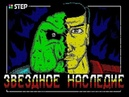Классика ZX Spectrum Звёздное наследие 1 Чёрная Кобра 1995