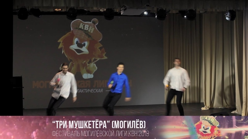 Три мушкетёра (Могилёв) (фестиваль МежГалактическая Лига КВН 2019)