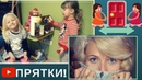 Hide and seek / Ночные Жмурки в доме / ЧЕЛЛЕНДЖ Parent VS kid