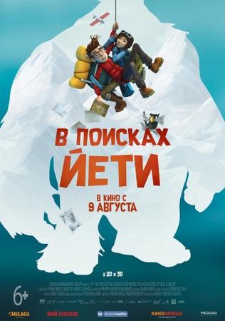В поисках йети (2017) — трейлеры, даты премьер — КиноПоиск » Freewka.com - Смотреть онлайн в хорощем качестве