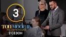 Топ модель по украински Выпуск 3 2 сезон 14 09 2018