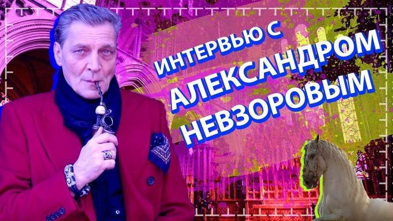 Александр Невзоров – интервью 30.03.2018   Mr. Lizard