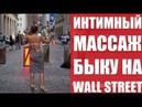 Русская на Wall Street Бруклин Бридж Манхеттен достопримечательности Нью Йорка США Rukzak