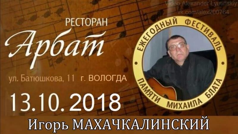 Игорь МАХАЧКАЛИНСКИЙ - Участник Фестиваля памяти Михаила Блата 13.10.2018