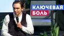 Ключевая Боль - Петр Осипов