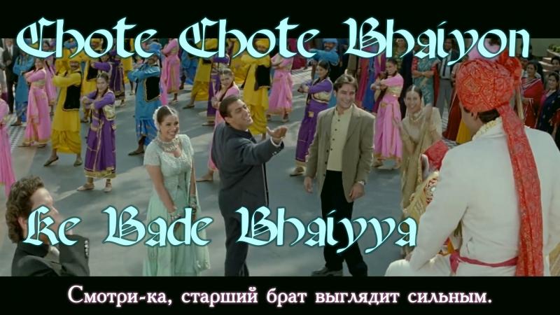 Chote Chote Bhaiyon Ke Bade Bhaiyya - Hum Saath Saath Hain (рус.суб.)