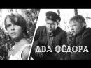 Фильм Два Фёдора _1958 (драма).