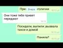 _Smeshnaya_perepiska_s_zhenoi-1.mp4