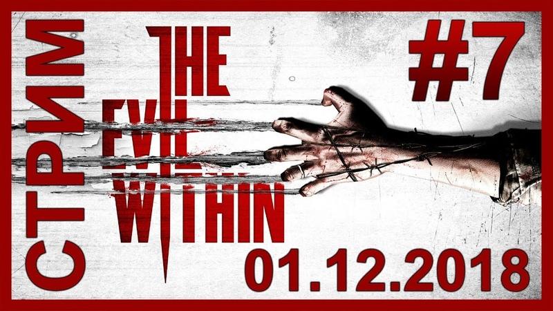 The Evil Within - часть 7[Победа над кошмаром]