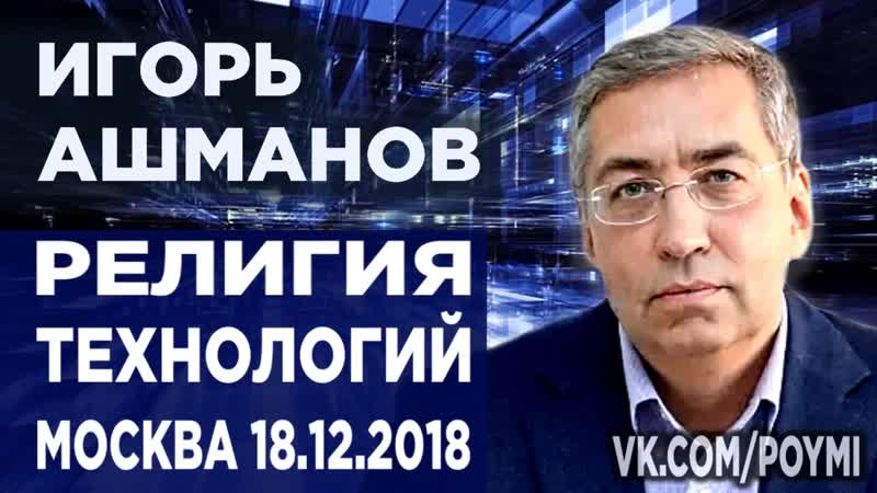 Религия технологий. Ашманов И.С. (18.12.2018)