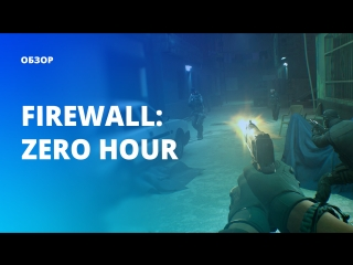 Обзор Firewall: Zero Hour для PS VR