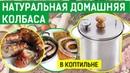 Домашняя колбаса: рецепт в коптильне