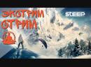 СТРИМ ЭКСТРИМ! Steep