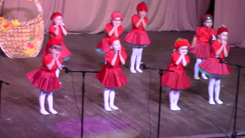 Танец Ягодки