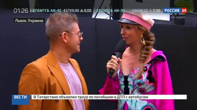 Новости на Россия 24 • Певец Митя Фомин во время интервью украинскому каналу назвал Крым российским