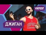 Джиган. Live на VK FEST 2018