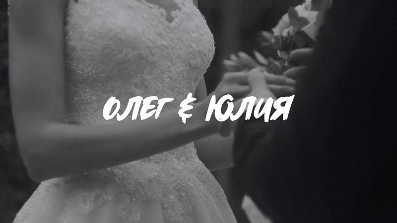 Олег Юлия | SDE | IRBIS MEDIA WEDDING