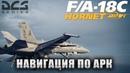 DCS World : F/A-18C - Навигация с помощью АРК