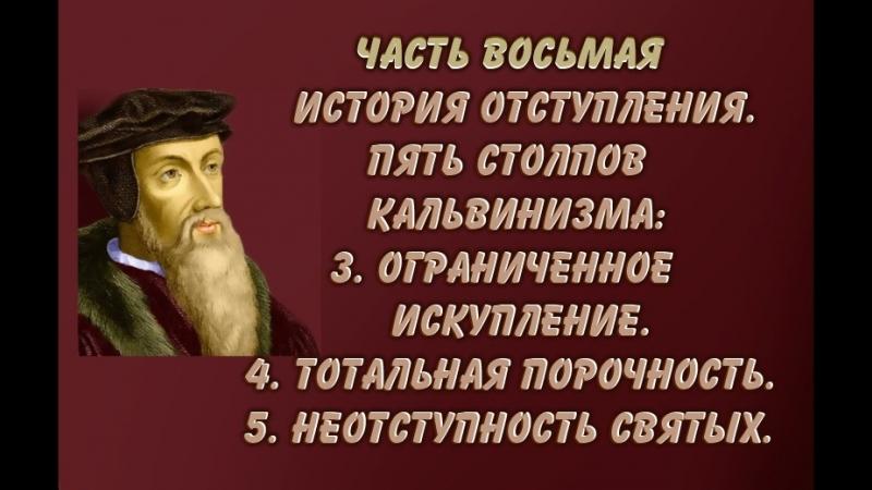 8 ИСТОРИЯ ОТСТУПЛЕНИЯ ПЯТЬ СТОЛПОВ КАЛЬВИНИЗМА 3 ОГРАНИЧЕННОЕ ИСКУПЛЕНИЕ 4 ТОТАЛЬНАЯ ПОРОЧНОСТЬ 5 НЕОТСТУПНОСТЬ СВЯТЫХ