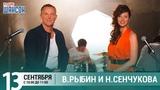 Виктор Рыбин и Наталья Сенчукова в гостях у Ксении Стриж (Стриж-Тайм)