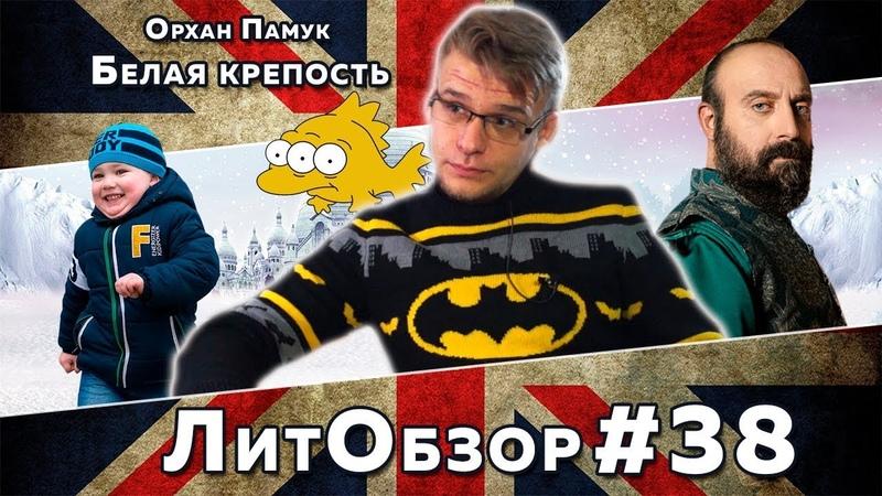 БЕЛАЯ КРЕПОСТЬ Орхан Памук ЛитОбзор 38