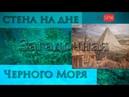 Загадочная СТЕНА на дне черного МОРЯ AISPIK aispik айспик