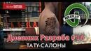 ТАТУИРОВКИ И ТАТУ-САЛОНЫ Дневник Разраба 16 GTA 5 RP
