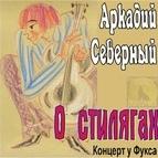 Аркадий Северный альбом Аркадий у Фукса (1970)