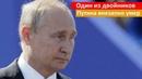 Один из двойников Путина внезапно умер