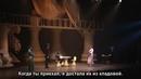 Kuroshitsuji musical Пылающий алым Ликорис русские субтитры 2014