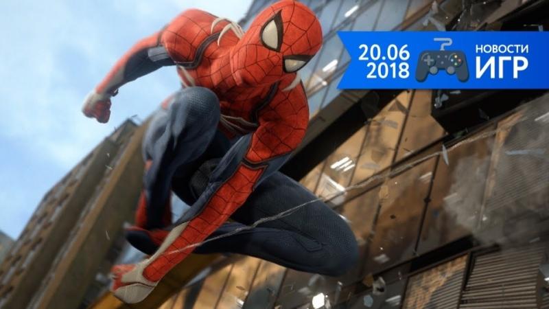 20.06 | Новости игр 44. Spider-Man и The Crew 2