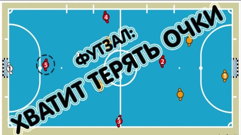 ФУТЗАЛ Хватит Терять Очки 3 Тактики без мяча