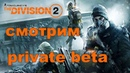 Tom Clancy's The Division® 2✦private beta✦