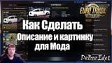 ETS2|Как сделать Описание и Картинку для МОДА|Euro Truck Simulator 2 Sample Mod