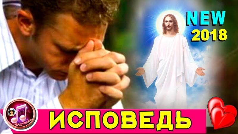 ИСПОВЕДЬ ОБАЛДЕННАЯ ПЕСНЯ ШАНСОН 2018 Григорий Бирюков ❤️❤️