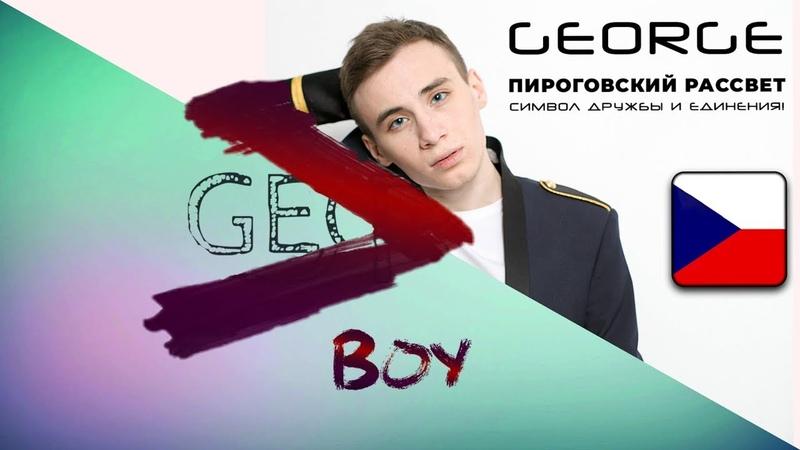 George (Джордж) - Lasko ma, S-BOY (Пироговский рассвет 2018, Чехия)
