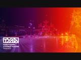 Первый канал. Сюжет о Новогодней столице