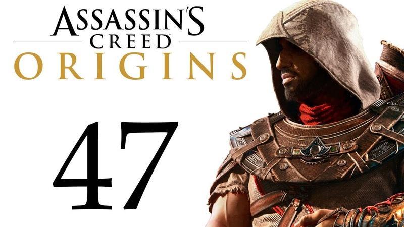 Assassin's Creed Истоки Болезнь Гладиаторская арена в Крокодилополисе 47 побочки PC